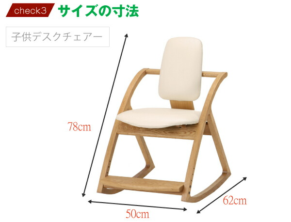 Without This Rocking Chair At The Moving Chairs Fit Delicate Movements Of Body During Study Children