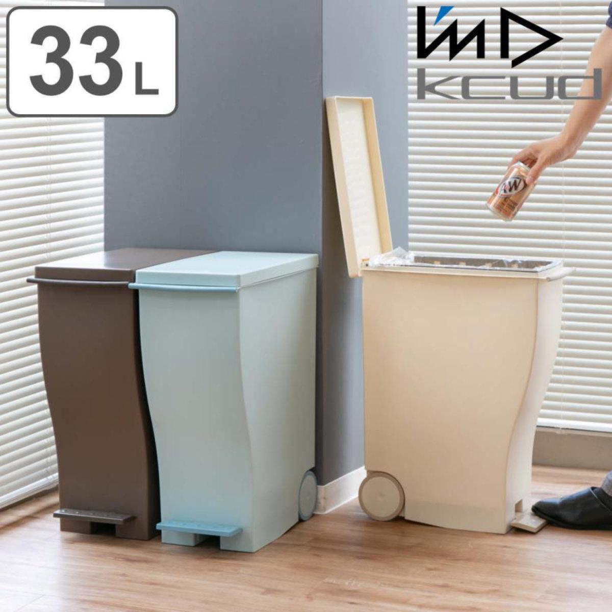 分別ゴミ箱 kcud スリムペダル ナチュラル 30L