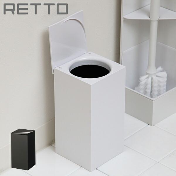 コーナーポット RETTO レットー トイレポット ゴミ箱 ( ダストボックス サニタリーポット トイレ用品 トイレ用 汚物入れ トイレ収納 トイレタリー )