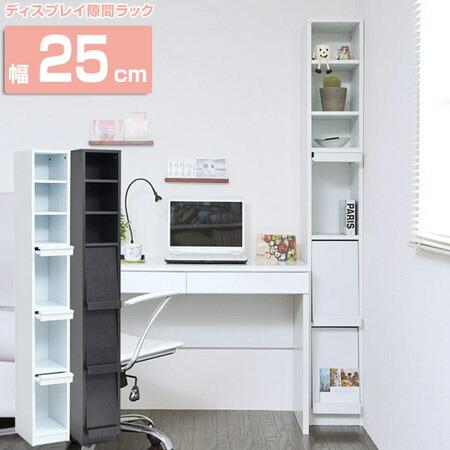 Bookcase Display Clearance Rack Width 25 Cm With Shelf Storage Slim Doors P25jan15