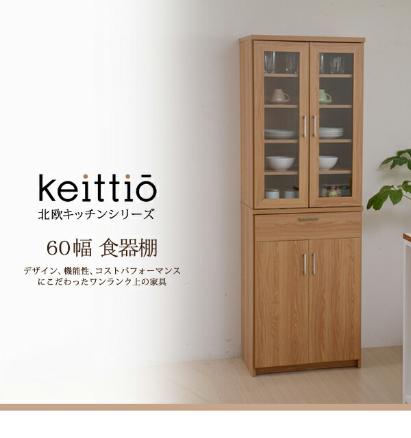 60 cm the width kitchen cabinets are appropriate for both families and single use storage space to ensure will lot of crockery and cutlery can be stored - Single Kitchen Cabinet