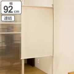 突っ張りパーテーションボード用 入り口 ロールスクリーン