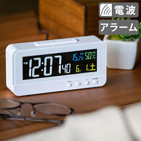 電波時計 置き型 目覚まし時計 多機能 カラーハープ