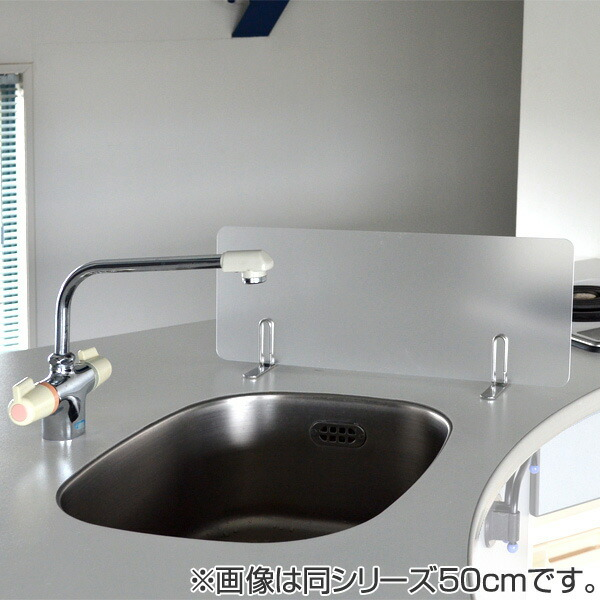 Interior palette rakuten global market chragard water for Splash guard kitchen sink