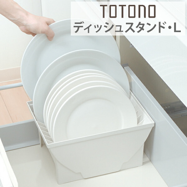 キッチン収納ケース ディッシュスタンド L システムキッチン 引き出し用 トトノ ( 皿立て ディッシュラック 食器収納 食器立て 食器ラック 食器 お皿 収納 整理 組み合わせ シンク下 食器棚 整理ケース totono )