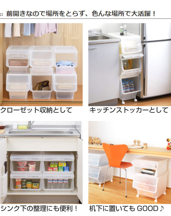 Storing box fastening in front fluke 23 slim 浅型幅 28* depth 46* 24cm in  height four phases stopper (with the storage case storing toy box plastic  stack