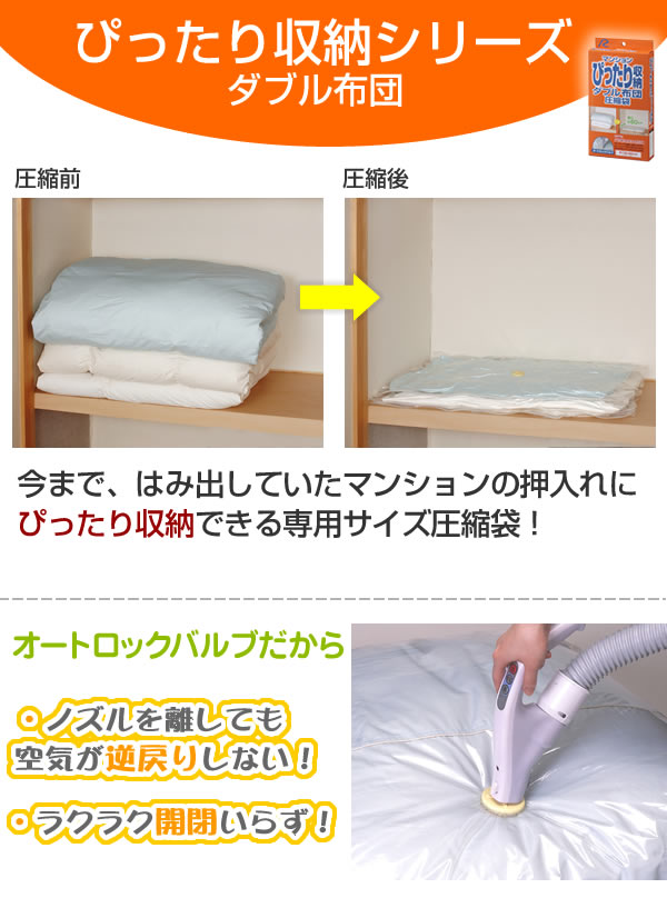 Other Futon Compression Bags Are This