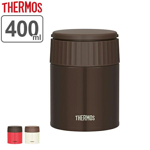 thermos 真空断熱フードコンテナー 400ml