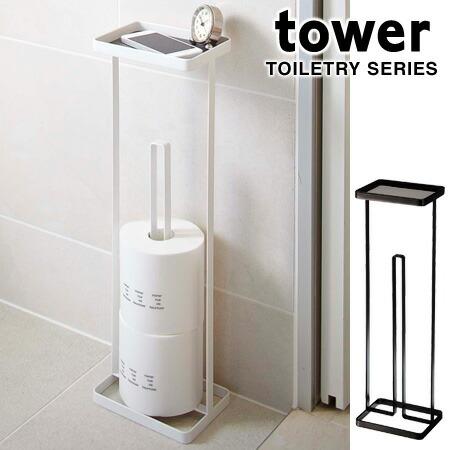 トイレットペーパースタンド トレイ付き タワー tower