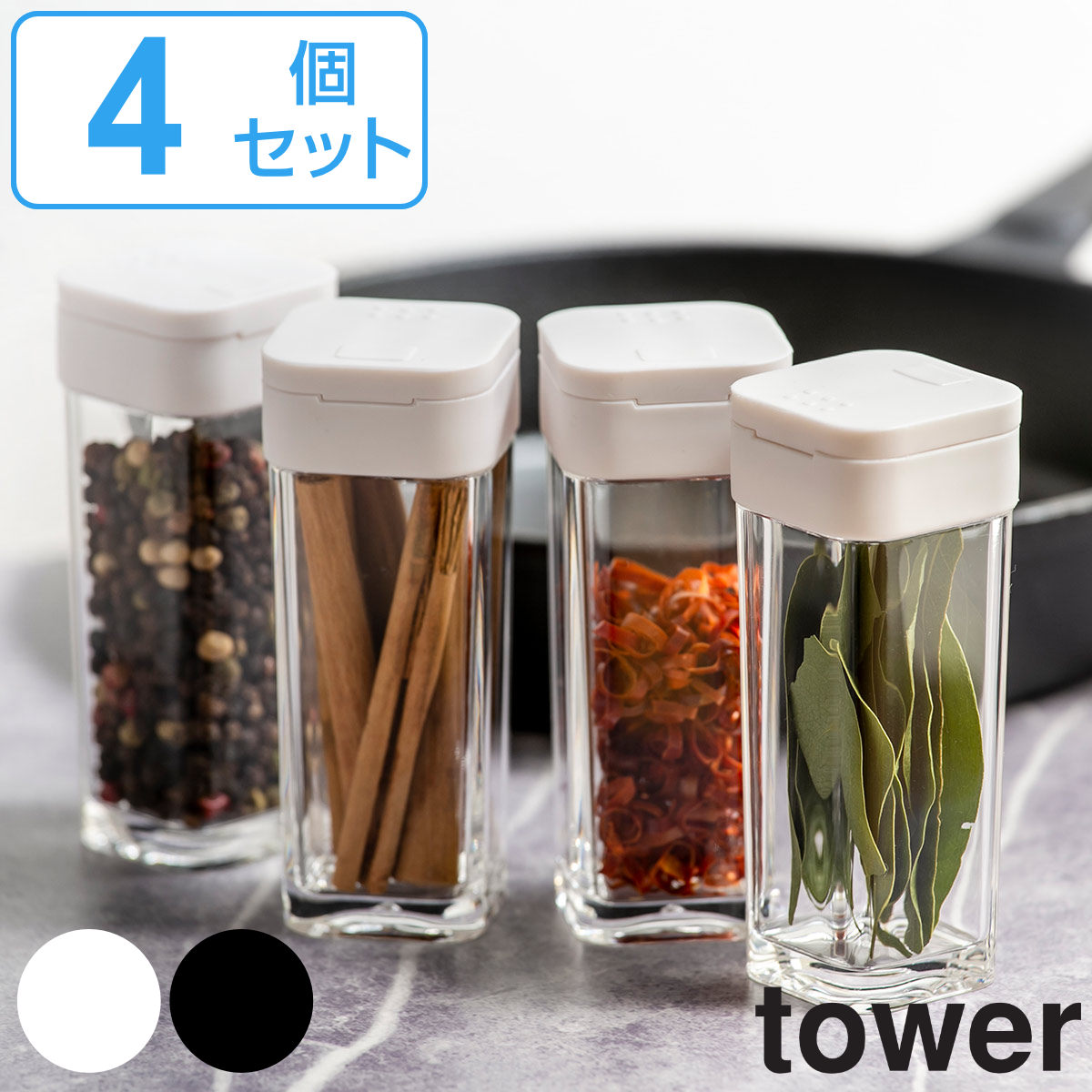 調味料入れ スパイスボトル タワー tower 山崎実業 4個セット ( 調味料ボトル 調味料容器 調味料ケース )