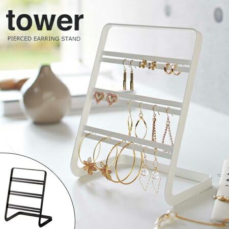 ピアススタンド タワー tower