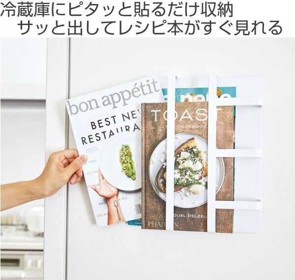 サッと取り出せるレシピラック置き場所に困るレシピ本を冷蔵庫の横にすっきり収納!レシピを確認したい時にすぐ手に取れるのでとっても便利♪