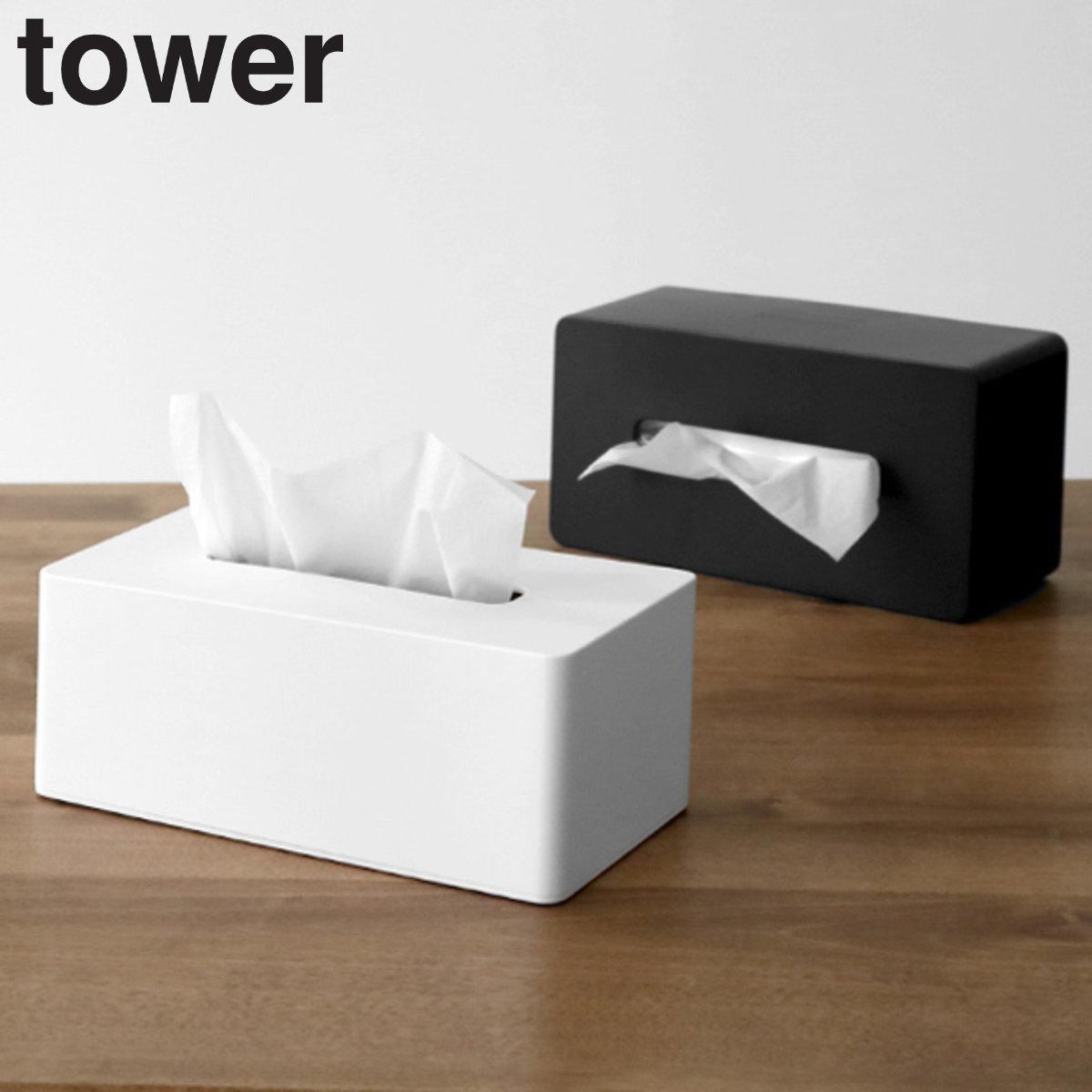 厚型対応ティッシュケース tower タワー