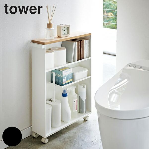 ハンドル付きスリムトイレラック tower
