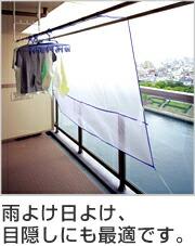 雨よけシート ベランダ便利シート 洗濯物カバー Lサイズ