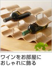 Plywood Non slip tray ワインラック 14本用 ウィロー