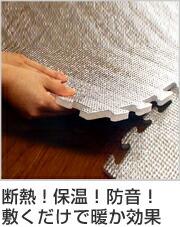 保温シート つなげるアルミホットンマット 超特厚手 60×83cm 3枚入