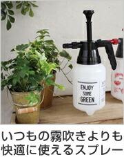 ガーデン圧縮式スプレー