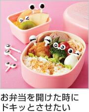 ピック 目玉ピック 10本入 お弁当グッズ