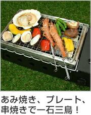 カセットコンロ 焼きまへんか 網焼き・串焼き・プレート焼き 1台で3役 家庭用