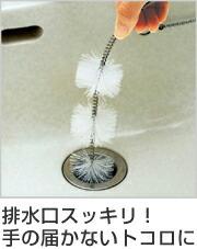 パイプ洗い 排水パイプ詰まり取り Sトラップ パイプ掃除 パイプブラシ 奥まで届く