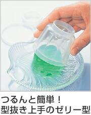 ゼリー型 ゼリーモールド 4個 蓋付き 透明 プラスチック製