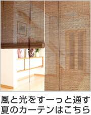 ロールスクリーン 燻製竹 88×135cm バンブースクリーン 丸ひごタイプ ロールアップスクリーン