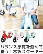 バランスバイク 大型玩具 ライドオンスクーター 木製 組立式 子供用 おもちゃ