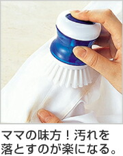 洗剤が入るえりそで洗いブラシ B