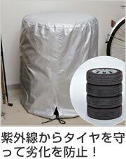 収納袋 タイヤ収納カバー