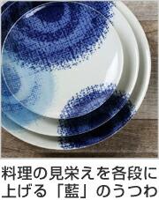 プレート 24cm 洋食器 AIZEN whirlpool 磁器 日本製