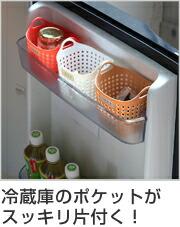 キッチン収納ケース 野菜室・冷凍庫収納バスケット 4色組