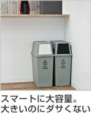 ゴミ箱 分別 積み重ねゴミ箱 スリム 45リットル