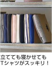 Tシャツ収納 TATEMU 厚手サイズ 同色6枚入 日本製