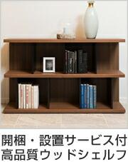 本棚 ウッドシェルフ モダンデザイン ロータイプ TAU-SHELF 幅120cm