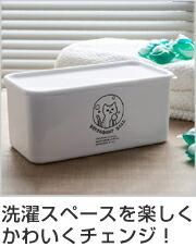 詰替え容器 NECO LAUNDRY&CLEANING デタージェントボックス Lサイズ