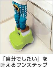 ステップ 踏み台 子供 2段 高さ21cm 耐荷重100kg 滑り止め加工 プラスチック