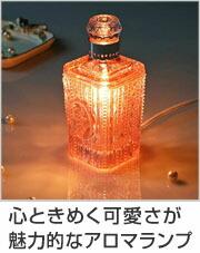 アロマランプ アヴリル ガラス 照明 テーブルランプ