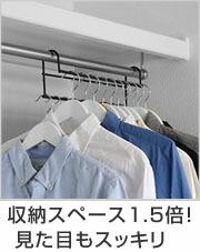ハンガー 衣類収納アップハンガー 2本組