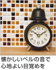 時計 置き時計 アレグロ 置時計 目覚まし時計
