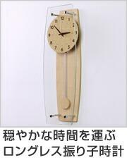 掛け時計 電波時計 ローレンシア アナログ 電波