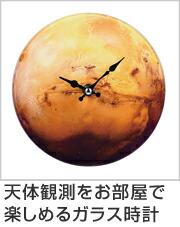 掛け時計 置き時計 卓上ガラス時計 ROUND 17cm Mars 火星2