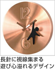 掛け時計 EDGE 壁掛け時計 HANGING MAN 30cm