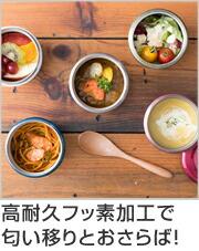 スープジャー midi フードジャー 350ml 保温