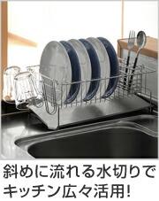 水切りラック ディッシュラック お皿が並べられる水切り スリム ステンレス製