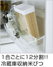 米びつ 1合分別 冷蔵庫用米びつ tower タワー 1.8kg 12合