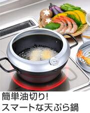 両手天ぷら鍋 天房庵 IH対応蓋付段付天ぷら鍋 24cm IH対応