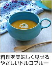 スープカップ 390ml Blueシリーズ 陶器 食器 笠間焼 日本製