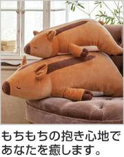 抱き枕 ぬいぐるみ イノシシ プレミアムねむねむアニマルズ ウリリ Lサイズ