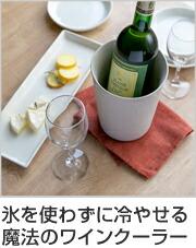 ワインクーラー ロロ LOLO 陶器製